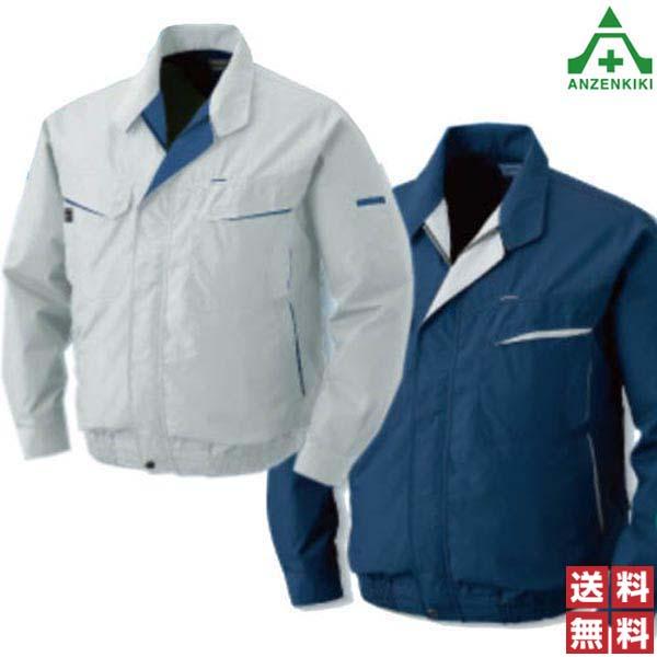 CN304、CN305 空調服(混紡)  ■メーカー直送品の為、代引き不可