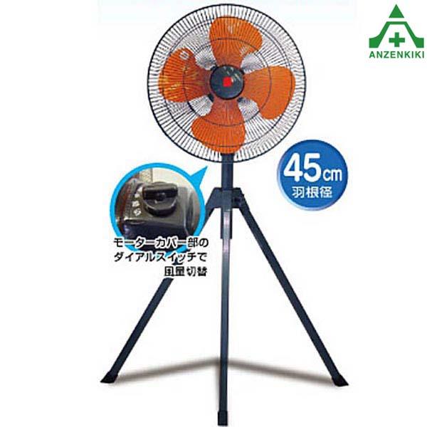 CN5303 大型扇風機  ■メーカー直送品の為、代引き不可