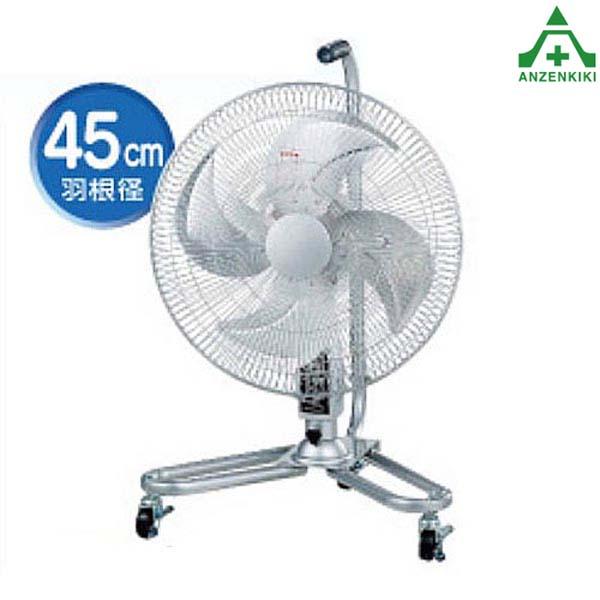 CN5307 アルミキャスター扇 (メーカー直送/代引き決済不可) 風量調整機能 熱中症予防 工事現場 熱中症対策 作業員
