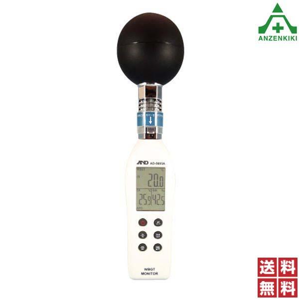 HO-15A 熱中症指数モニター  ■メーカー直送につき代引き不可■