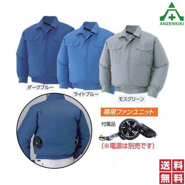 HO-1B 空調風神服 (メーカー直送/代引き決済不可) 空調服 熱中症予防 工事現場 熱中症対策 作業員