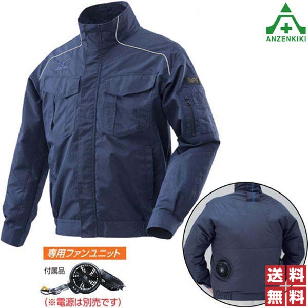 HO-7BNB エアリージャケット (メーカー直送/代引き決済不可) 空調服 熱中症予防 工事現場 熱中症対策 作業員