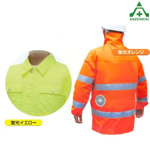 CN321 高視認性空調服 電動ファン+ケーブル付セット (メーカー直送/代引き決済不可) 夜間作業 熱中症予防 工事現場 熱中症対策 作業員