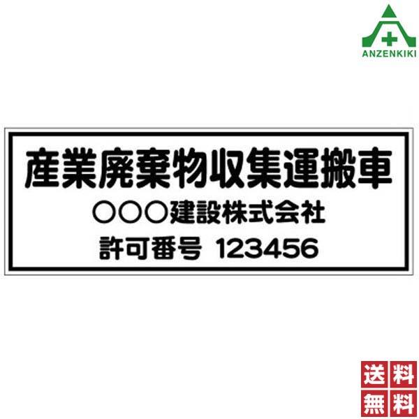 産業廃棄物収集運搬車 マグネットシート 10枚セット サイズ:180mm×500mm×厚み0.8mm  カラーは3色、文字は3種類から選べられます。