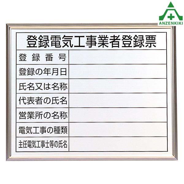 302-12 法令許可表 アルミ製 「登録電気工事業者届出済票 」 (400×500mm) 工事現場 掲示板