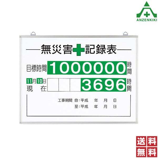315-15 無災害記録表 (450×600mm) (メーカー直送/代引き決済不可) 工事現場 安全対策 安全用品