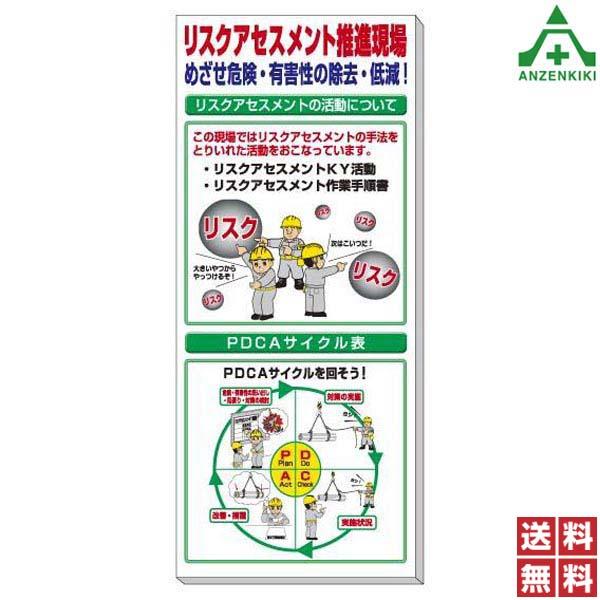 313-908 スーパーフラット掲示板 「リスクアセスメント推進現場」 (2000×850mm) (メーカー直送/代引き決済不可) 工事現場 表示板 危険予知 KY活動