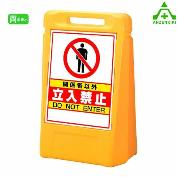 888-012YE サインボックス (両面表示) 関係者以外 立入禁止 (メーカー直送/代引き決済不可) バリケード サインスタンド 屋外用看板 表示板 標識 案内看板 立て看板 スタンド看板