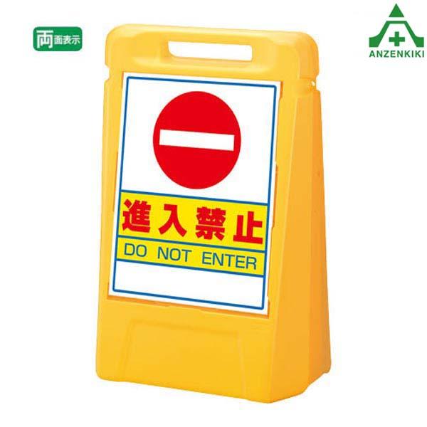 888-022YE サインボックス (両面表示) 進入禁止 (メーカー直送/代引き決済不可) バリケード サインスタンド 屋外用看板 表示板 標識 案内看板 立て看板 スタンド看板