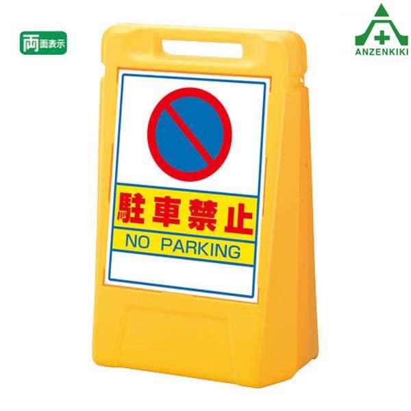 888-042YE サインボックス (両面表示) 駐車禁止 (メーカー直送/代引き決済不可) バリケード サインスタンド 屋外用看板 表示板 標識 案内看板 立て看板 スタンド看板