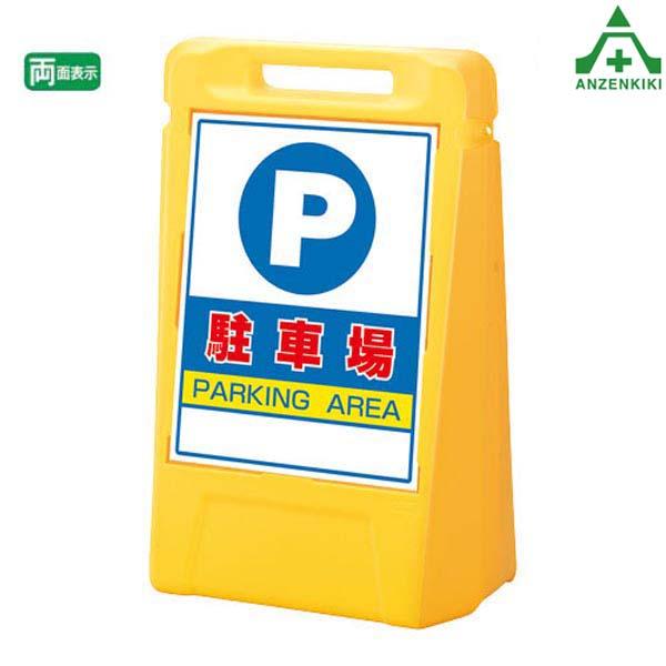 888-052YE サインボックス (両面表示) P 駐車場 (メーカー直送/代引き決済不可) バリケード サインスタンド 屋外用看板 表示板 標識 案内看板 立て看板 スタンド看板