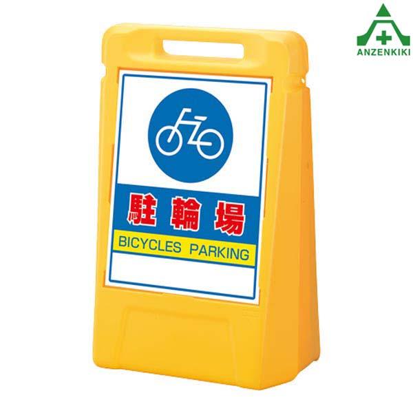 888-071YE サインボックス (片面表示) 駐輪場 (メーカー直送/代引き決済不可) バリケード サインスタンド 屋外用看板 表示板 標識 案内看板 立て看板 スタンド看板