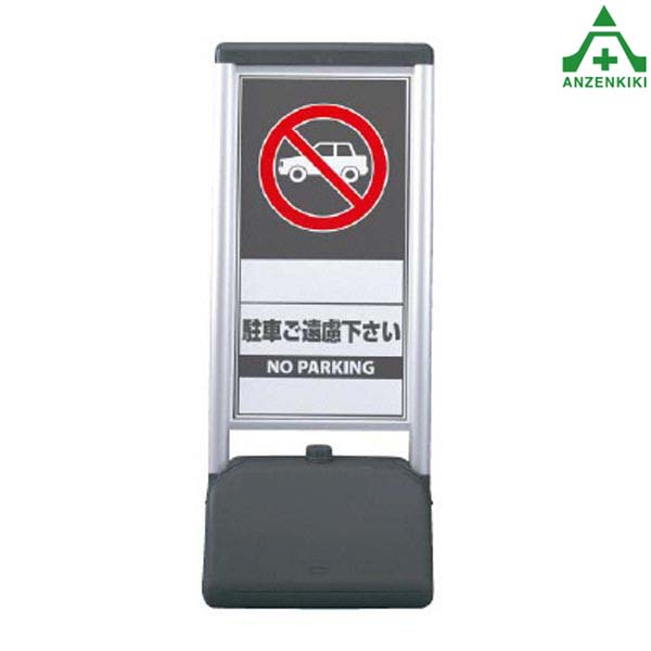 スタンド看板 サインシック Bタイプ 865-822 駐車ご遠慮下さい(両面)  ■メーカー直送につき代引き不可■