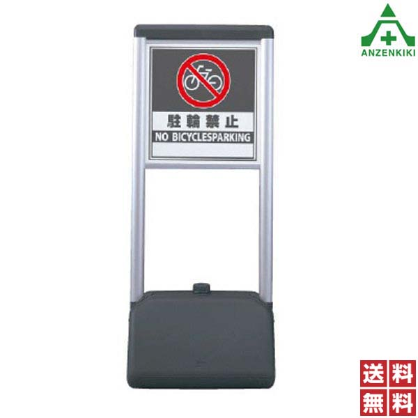 865-922 スタンド看板 サインシック Aタイプ 「駐輪禁止」 (両面) (メーカー直送/代引き決済不可) サインスタンド 屋外用看板 表示板 標識 案内看板 立て看板 スタンド看板