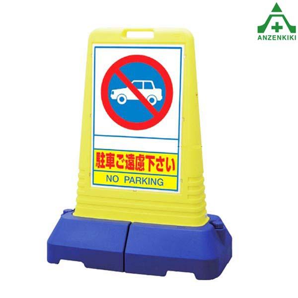865-401 サインキューブトール 「駐車ご遠慮ください」 (片面表示) (メーカー直送/代引き決済不可) バリケード サインスタンド 屋外用看板 表示板 標識 案内看板 立て看板 スタンド看板