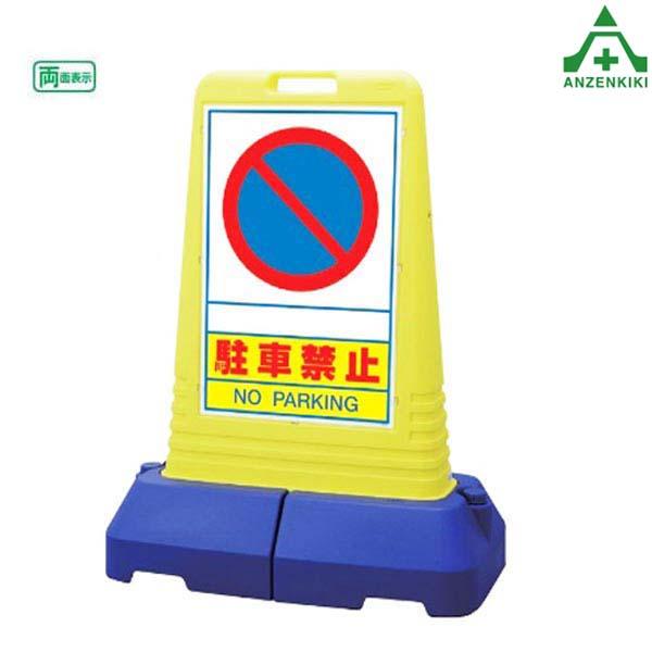 865-412 サインキューブトール 「駐車禁止」 (両面表示) (メーカー直送/代引き決済不可) バリケード サインスタンド 屋外用看板 表示板 標識 案内看板 立て看板 スタンド看板