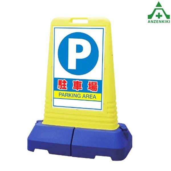 865-441 サインキューブトール 「駐車場」 (片面表示) (メーカー直送/代引き決済不可) バリケード サインスタンド 屋外用看板 表示板 標識 案内看板 立て看板 スタンド看板