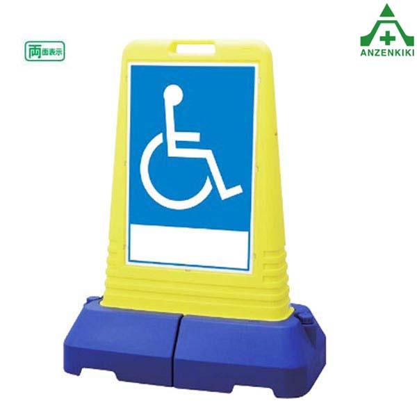 865-462 サインキューブトール 車椅子マーク(両面表示)  ■メーカー直送につき代引き不可■