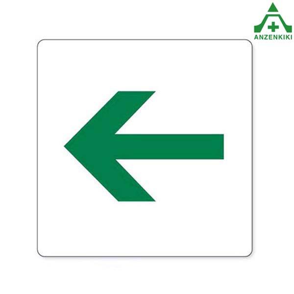 824-71 避難誘導標識 床面貼りシート 反射 (1000×1000mm) (メーカー直送/代引き決済不可) 避難口誘導標識 非常口標識 通路誘導標識