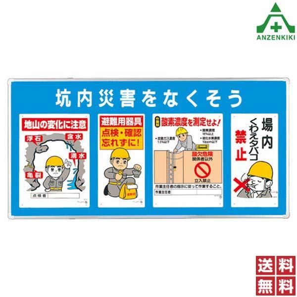 343-19 ユニパネセット (坑内災害をなくそう) (メーカー直送/代引き決済不可) イラスト標識 注意看板 お願い看板 工事現場
