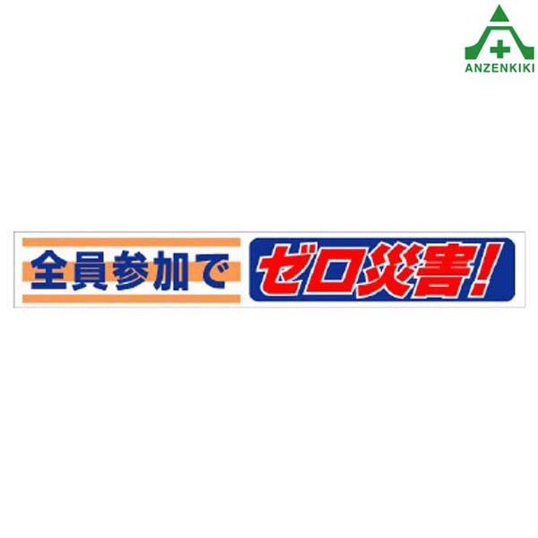 横断幕 352-07 全員参加で ゼロ災害!