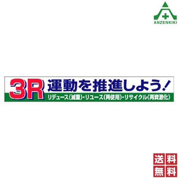 横断幕 352-15 3R 運動を推進しよう! リデュース(減量)・リュース(再使用)・リサイクル(再資源化)