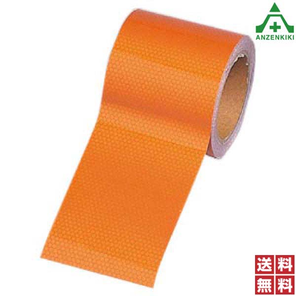 374-81 高輝度反射テープ (無地オレンジ) (幅90mm×10m巻) 再帰反射 カプセルプリズム反射 注意喚起テープ