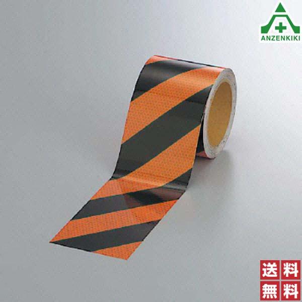 374-84 高輝度反射テープ (オレンジ/黒) (幅90mm×10m巻) 再帰反射 カプセルプリズム反射 注意喚起テープ