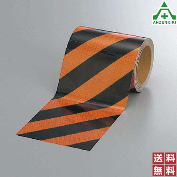374-85 高輝度反射テープ (オレンジ/黒) (幅150mm×10m巻) 再帰反射 カプセルプリズム反射 注意喚起テープ