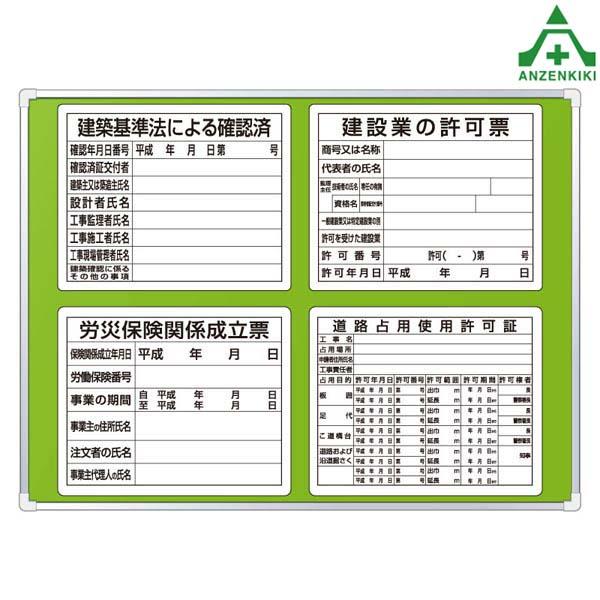 303-03B 法令許可表 表示板 取付ベース板セット グリーン (900×1200mm) (メーカー直送/代引き決済不可) 注意看板 お願い看板 工事現場 許可表 工事開始用品