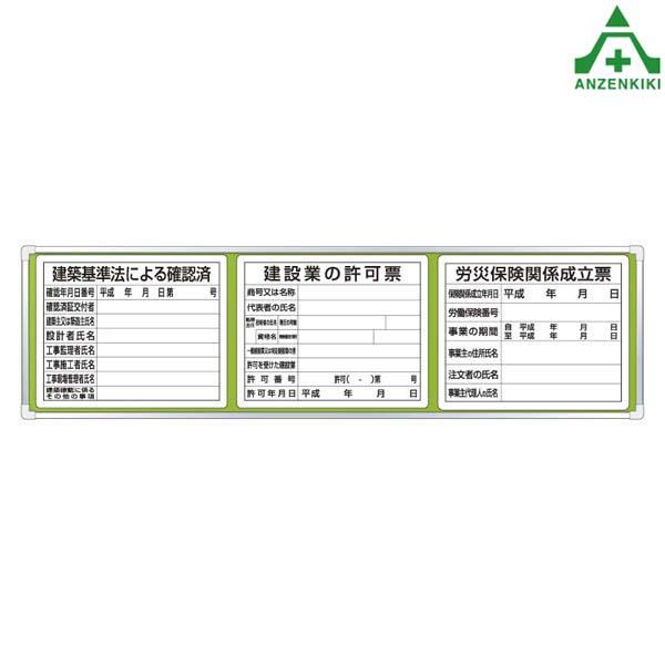 303-11B 法令許可表 表示板 取付ベース板セット グリーン (450×1630mm) (メーカー直送/代引き決済不可) 注意看板 お願い看板 工事現場 許可表 工事開始用品