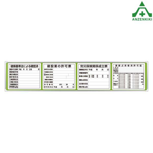 303-07B 法令許可表 表示板 取付ベース板セット グリーン (450×2150mm) (メーカー直送/代引き決済不可) 注意看板 お願い看板 工事現場 許可表 工事開始用品