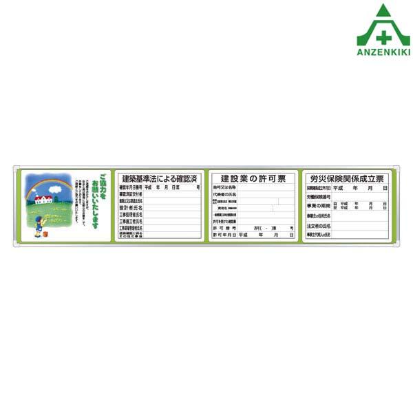 303-18B 法令許可表 表示板 取付ベース板セット グリーン (450×2150mm) (メーカー直送/代引き決済不可) イラスト標識 注意看板 お願い看板 工事現場 許可表 工事開始用品