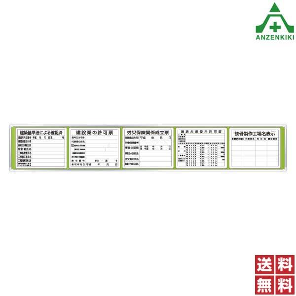 303-13B 法令許可表 表示板 取付ベース板セット グリーン (450×2700mm) (メーカー直送/代引き決済不可) 注意看板 お願い看板 工事現場 許可表 工事開始用品