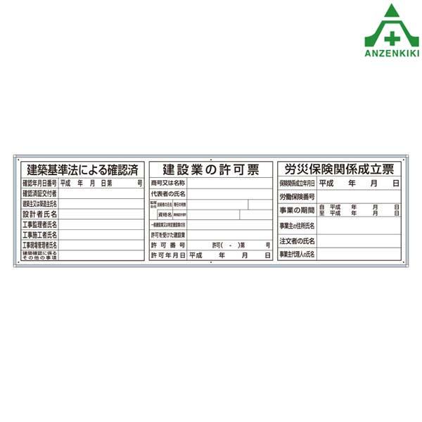 302-44A 法令許可表 薄型許可票3点表示入パネル (455×1600mm) (メーカー直送/代引き決済不可) 注意看板 お願い看板 標識 工事現場 許可表 工事開始用品