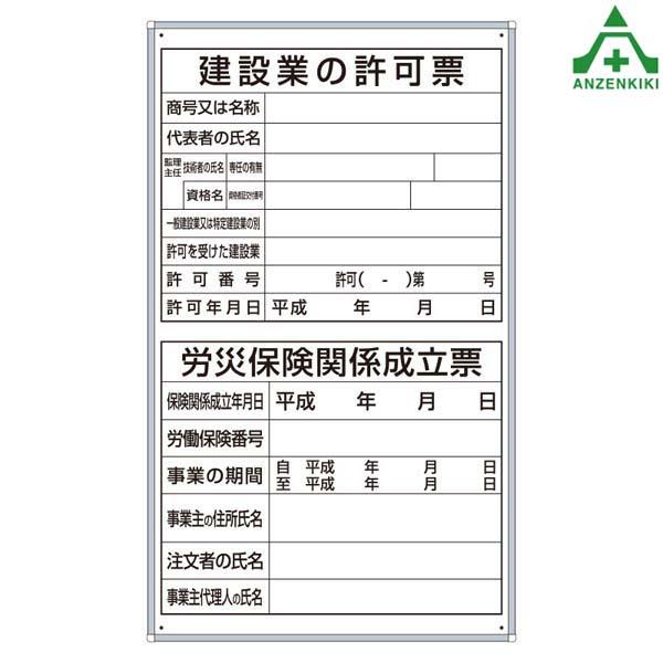 302-51 フラットパネル専用 法令許可票セット (910×540mm) (メーカー直送/代引き決済不可) 注意看板 お願い看板 標識 工事現場 許可表 工事開始用品