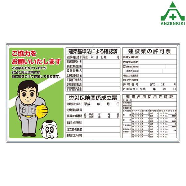 302-67 法令許可表 薄型許可票小4点表示とお願いパネル (560×1120mm) (メーカー直送/代引き決済不可) 注意看板 お願い看板 標識 工事現場 許可表 工事開始用品