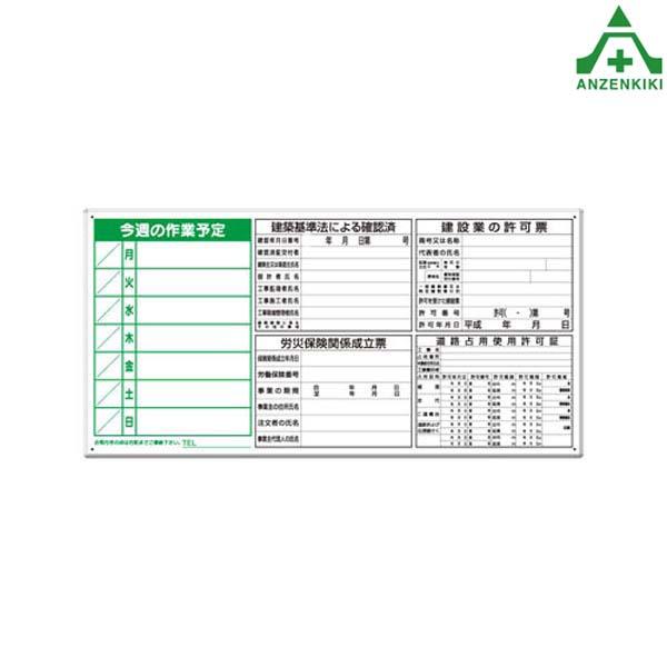 302-68 法令許可表 薄型許可票小4点表示と工程表パネル (560×1120mm) (メーカー直送/代引き決済不可) 注注意看板 お願い看板 標識 工事現場 許可表 工事開始用品