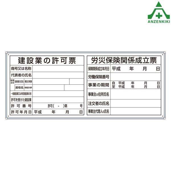 302-41 法令許可表 薄型許可票2点表示入パネル (455×1080mm) (メーカー直送/代引き決済不可) 注意看板 お願い看板 標識 工事現場 許可表 工事開始用品