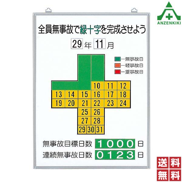 315-10 無災害記録表 (600×450mm) (メーカー直送/代引き決済不可) 工事現場 安全対策 安全用品