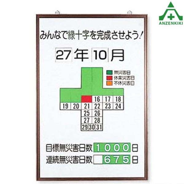 867-10 無災害記録表 (900×600mm) (メーカー直送/代引き決済不可) 工事現場 安全対策 安全用品