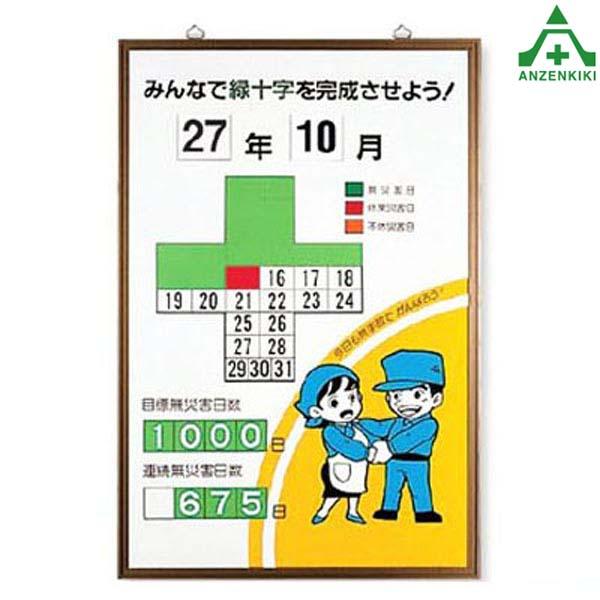 867-11 無災害記録表 (900×600mm) (メーカー直送/代引き決済不可) 工事現場 安全対策 安全用品