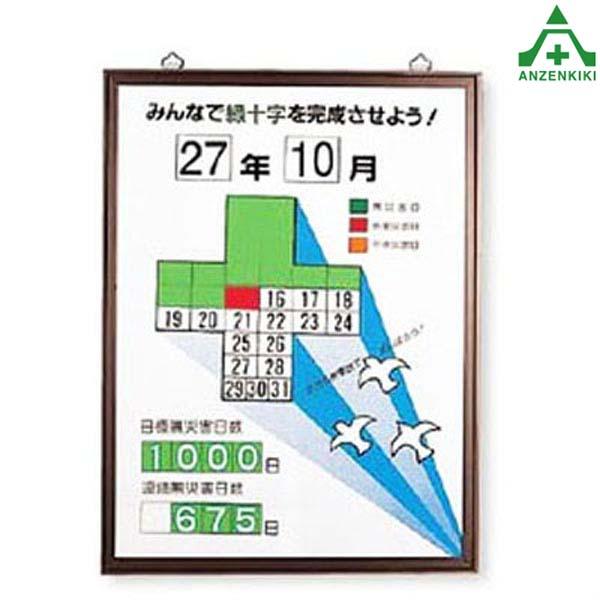 867-14 無災害記録表 (600×450mm) (メーカー直送/代引き決済不可) 工事現場 安全対策 安全用品