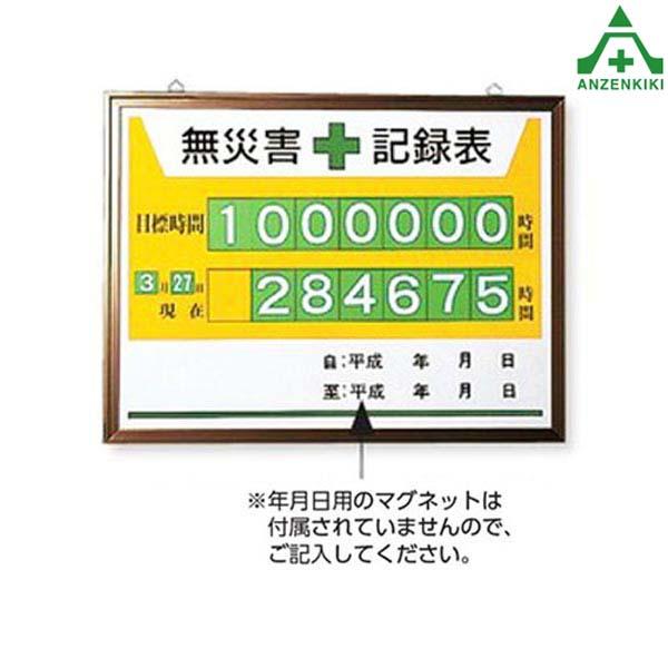 867-15 無災害記録表 (450×600mm) (メーカー直送/代引き決済不可) 工事現場 安全対策 安全用品