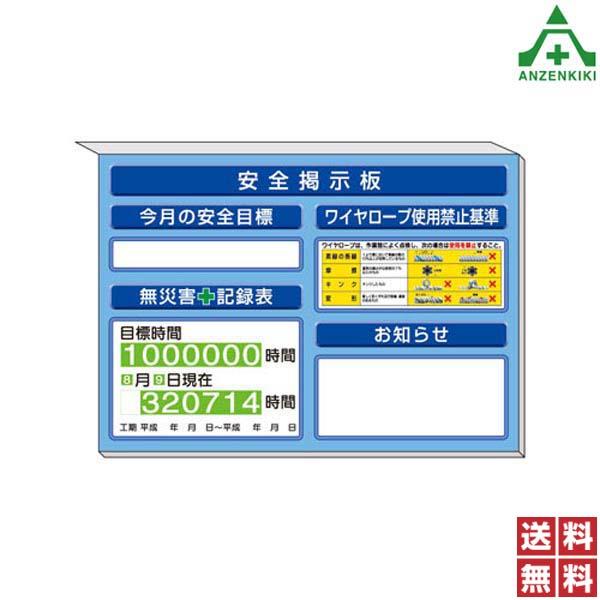 313-51B 安全掲示板 「安全目標 無災害記録表 ワイヤロープ使用禁止基準 お知らせ」 青地 (850×1200mm) (メーカー直送/代引き決済不可) 工事現場
