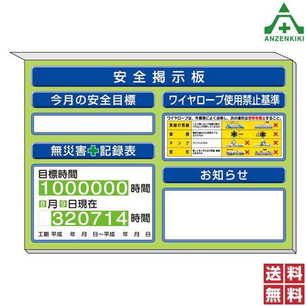 313-51G スーパーフラット掲示板 緑地   ■メーカー直送につき代引き不可■