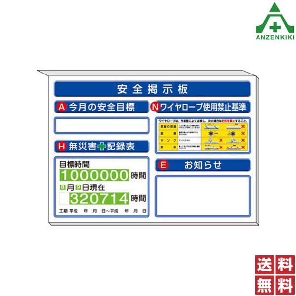 313-51W スーパーフラット掲示板   ■メーカー直送につき代引き不可■
