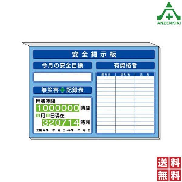 313-87B 安全掲示板 「安全目標 無災害記録表 有資格者」 青地 (850×1200mm) (メーカー直送/代引き決済不可) 工事現場