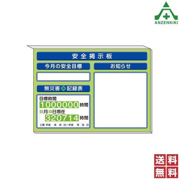 313-96G 安全掲示板 「安全目標 無災害記録表 お知らせ」 緑地 (850×1200mm) (メーカー直送/代引き不可) 工事現場