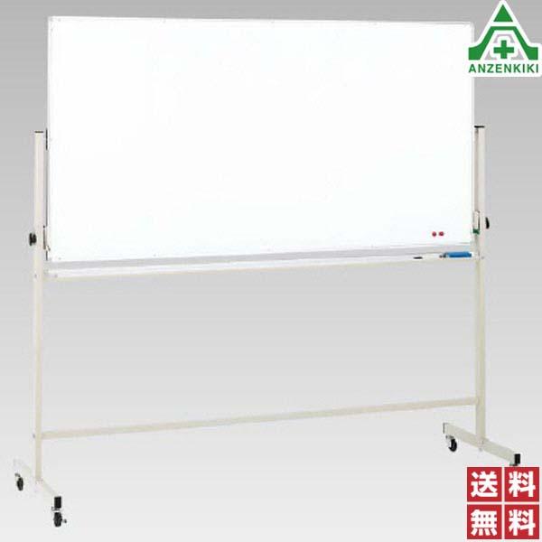 373-87 脚付回転ホーローホワイトボード (片面) 板面:900×1800mm (メーカー直送/代引き決済不可)黒板 無地板 無地ホワイトボード 掲示板